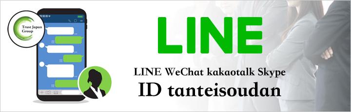 LINE・ カカオトークからの相談